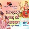 Bhojpuri Krishna Bhajan Muraliya Ke Taan - Pooja Sargam