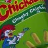 Ginger Charlie Chickadees song lagu iklan