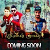 Download انترو البوم رقص شعبي من تيم محمود فيجو 01150724805 Mp3