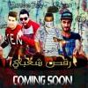 Download مهرجان غمزات من البوم رقص شعبي تيم محمود فيجو 01284941244 Mp3