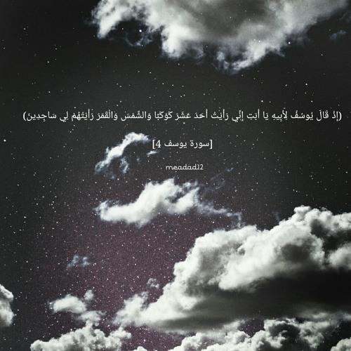 سورة يوسف كامله ـ القارئ  وديع اليمني.mp3