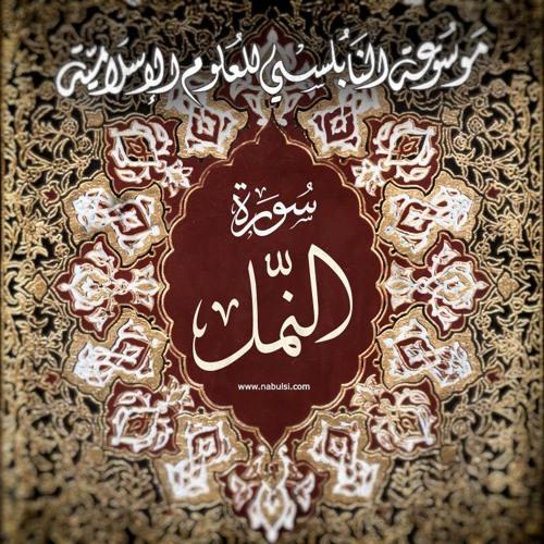 Namel03 سورة النمل  - الدرس (03-18): تفسير الآيات 15 - 19 ، قصة سليمان عليه السلام