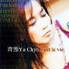 Chyi yu - C'est La Vie