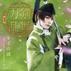 02 Shori No Hata [FULL] - Touken Ranbu Musical