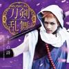 02 Tatakaumono No Requiem - Touken Ranbu Musical