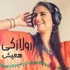 رولا زكي - كل ثانية / Rola Zaki - Kol Sanya