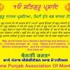 Banda Badla Lain aa gaya (Baba Banda Singh Bahadur) Joga Singh Jogi's Jatha