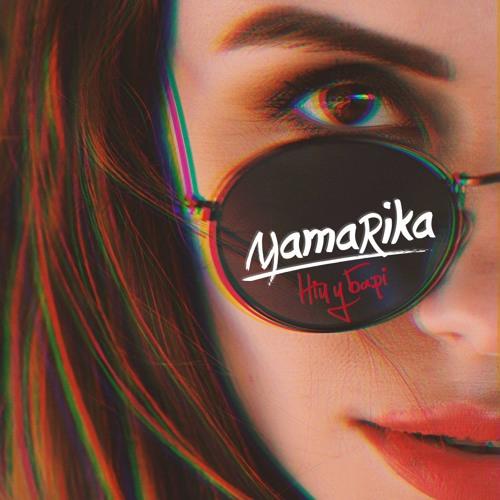 MamaRika - Ніч У Барі