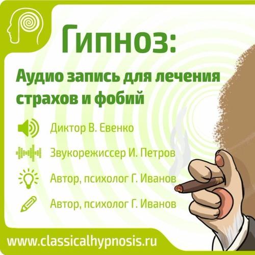 Гипноз: аудио запись для лечения страхов и фобий