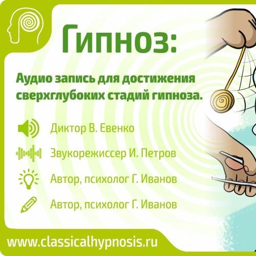 Гипноз: аудио запись для достижения сверхглубоких стадий гипноза.