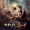 Always - Yoon Mirae (OST Descendants of the Sun - Cover).mp3