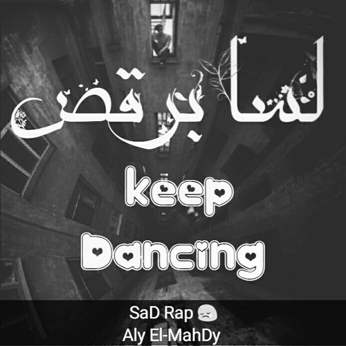 لسا برقص   keep Dancing ( CaeSar )