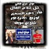 Download موال حزين شعبي كل كلام اتقال غناء احمد الصغير توزيع بدر برعاية كيمو النوبي موقع فيجو Mp3
