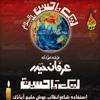 Labbaik Ya Hussain (A.S) (Shia Multimedia)