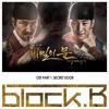 Block B (블락비) - Secret Door