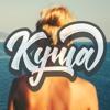 Calvin Harris - Outside ft. Ellie Goulding (Kyma Remix)