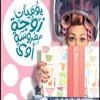 Download مسلسل يوميات زوجة مفروسة أوى - النهاية Mp3