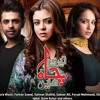 OST - Teri - Chah - Main - Drama 0n ARY DIGITAL By Farhan Saeed