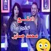 حماده الليثى   ادلع   توزيع درامز   محمد صابر