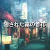 ♒︎ 隠された霧の都市 ☁︎ (Part 1)【VAPORWAVE // FUTURE FUNK // CHILL】