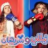 Download دنيا سمير غانم وايمي سمير غانم - اغنية أجمل عيد ميلاد  من مسلسل نيللي وشريهان - Agmal 3id Milad Mp3
