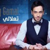 Ramy Gamal - Taalaly رامي جمال - تعلالي