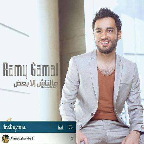مالناش الا بعض / رامى جمال رامى جمال ماتنسيش soundcloudhot