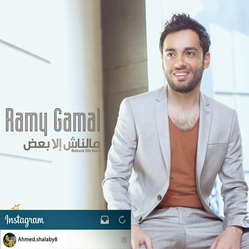 مالناش الا بعض / رامى جمال رامى جمال ضعفت soundcloudhot