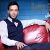 Download Ramy Gamal - Matenseesh   رامي جمال - ماتنسيش Mp3