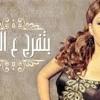 Bossy el hanka بتفرج علي الايام - تتر نهاية مسلسل الخانكة - بوسي