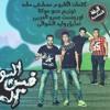 Download مهرجان مش لاقي صاحب - البفه الخماسيه | البوم فين الصحاب | 2017 Mp3
