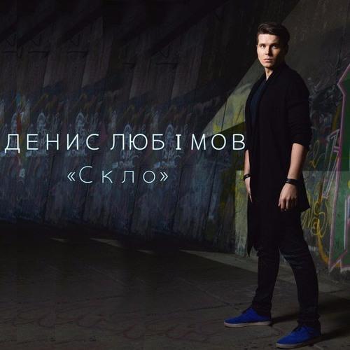 Денис Любімов - Скло