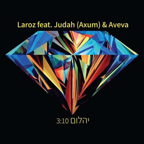 Laroz feat. Judah (Axum) & Aveva - Yahalom // חיים לרוז - יהלום