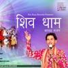 Shiv Dhaam - Ajay Jhankar