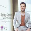 Ramy Gamal - Ew3ediny    2017 رامي جمال - إوعديني