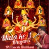 Aaj Hai Jagrata And Dancing Mix