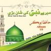 Mojza Meray Nabi Ka | Hafiz Abu Bakar
