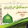 Chand Tare Hi Kia | Hafiz Abu Bakar