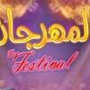 Download كلمات مهرجان فص ملح وداخ - غناء- الدخلاوية ونجوم مسرح مصر Mp3