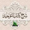 Kithab At-Thauheedh - 56 Sheikh Ahmadh Sameer
