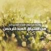 Download لا تأسفن على الدنيا ومافيها الشيخ عبد الواحد المغربي Mp3