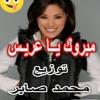 امينه   مبروك ياعريس   توزيع   النسر محمد صابر