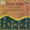 Lal Paharir Deshe - Woojaan A Womens Choir - Ujaan Gange