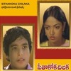 Maate Mantramu_seethakoka Chiluka Movie