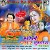 Nanhki Kanwariya Le K(Mp3Bhojpuri.com)