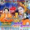 Bhole Baba Ke Suratiya(Mp3Bhojpuri.com)