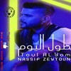 Nassif Zaytoun -  Toul El Youm  HQ 2016 طول اليوم - ناصيف زيتون