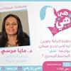 Download دكتورة مايا مرسي لبرنامج