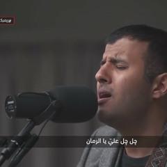 شلشل علي الرمان - حمزة نمرة