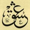 فؤاد سالم - أصابك عشق